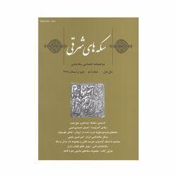 مجله دوفصلنامه سکه های شرقی شماره دو