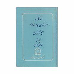 کتاب زندگانی حضرت علی علیه السلام