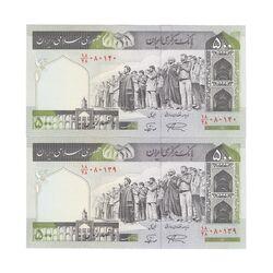 اسکناس 500 ریال (نمازی - نوربخش) فیلیگران امام - تیپ یک - جفت - UNC63 - جمهوری اسلامی
