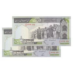 اسکناس 500 ریال (نوربخش - عادلی) امضاء بزرگ - جفت - UNC63 - جمهوری اسلامی