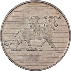 مدال نقره 50 ریال جشنهای 2500 ساله 1350 - PF64 - محمد رضا شاه