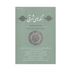 مجله دوفصلنامه سکه های شرقی شماره هشت