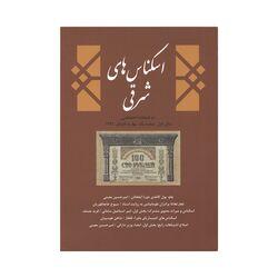 مجله دوفصلنامه اسکناس های شرقی شماره یک