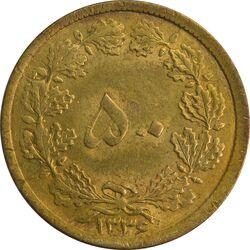 سکه 50 دینار 1336 - MS63 - محمد رضا شاه