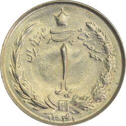 سکه 1 ریال 1341 - MS63 - محمد رضا شاه
