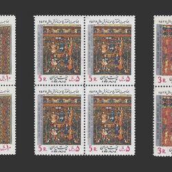 تمبر موزه فرش 1356 - محمدرضا شاه