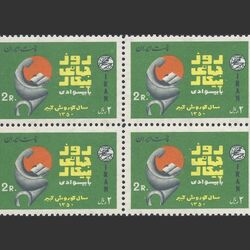 تمبر پیکار با بیسوادی (5) 1350 - محمدرضا شاه