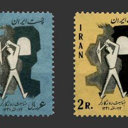 تمبر روز کارگر (2) 1341 - محمدرضا شاه