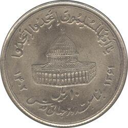 سکه 10 ریال 1361 - قدس بزرگ - تیپ 1 - جمهوری اسلامی