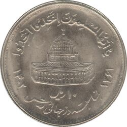سکه 10 ریال 1361 - قدس بزرگ - تیپ 4 - جمهوری اسلامی