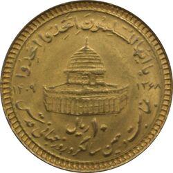 سکه 10 ریال 1368 - قدس کوچک - مبلغ بزرگ - طلایی - جمهوری اسلامی