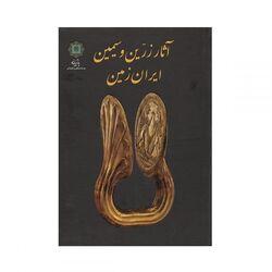کتاب آثار زرین و سیمین ایران زمین