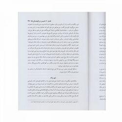 کتاب کوروش کبیر