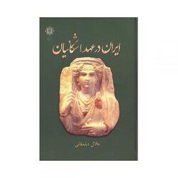کتاب ایران در عهد اشکانیان