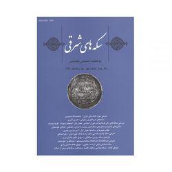 مجله دوفصلنامه سکه های شرقی شماره پنج