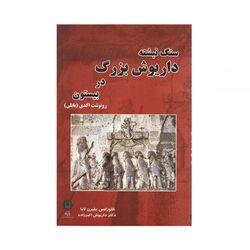 کتاب سنگ نبشته داریوش بزرگ در بیستون