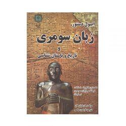 کتاب اصول دستور زبان سومری و تاریخ باستان شناسی