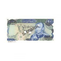 اسکناس 200 ریال (انصاری - یگانه) نمونه - محمد رضا شاه