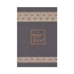 تمبر مس مهاتما گاندی 1396 - پنج گرمی