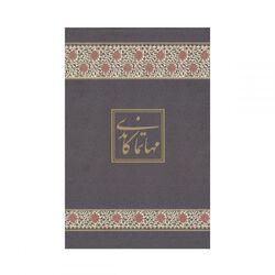 تمبر طلا مهاتما گاندی 1396 - یک گرمی