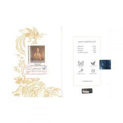 تمبر طلا حکیم ابوالقاسم فردوسی - یک و نیم گرمی