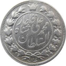سکه 2 قران 1326 (6 تاریخ کوچک مکرر) - محمد علی شاه