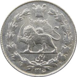 سکه ربعی 1315 - رضا شاه
