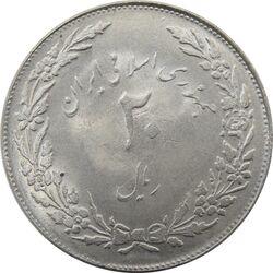 سکه 20 ریال 1358 هجرت (ضرب صاف) - جمهوری اسلامی