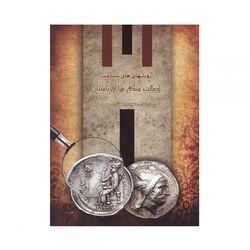 کتاب روشهای شناخت اصالت سکه های باستان
