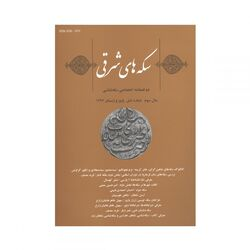 مجله دوفصلنامه سکه های شرقی شماره شش