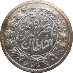 سکه شاهی 1301 (تاریخ مکرر) - ناصرالدین شاه