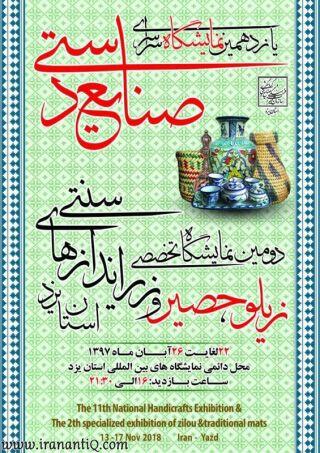 برگزاری یازدهمین نمایشگاه سراسری صنایع دستی و دومین نمایشگاه تخصصی زیلو، حصیر و زیراندازهای سنتی در استان یزد