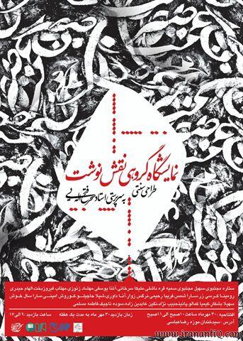 برگزاری نمایشگاه گروهی طراحی سنتی در موزه رضا عباسی