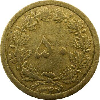 سکه 50 دینار 1347 - VF - محمد رضا شاه