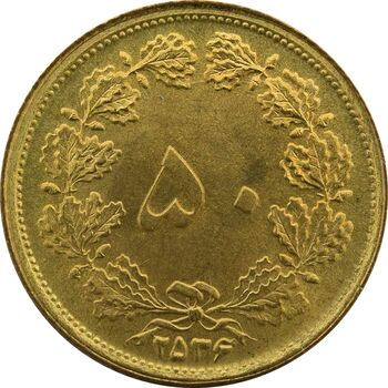 سکه 50 دینار 2536 - UNC - محمد رضا شاه