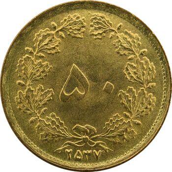 سکه 50 دینار 2537 - UNC - محمد رضا شاه