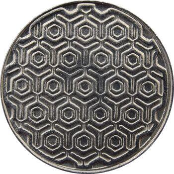 سکه 5 ریال 1370 (نمونه) - MS62 - جمهوری اسلامی