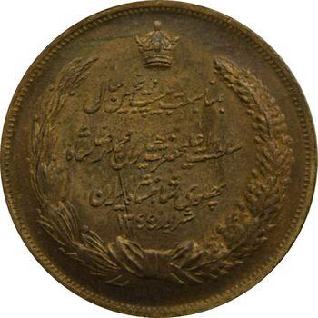 مدال برنز بیست و پنجمین سال سلطنت 1344 - MS63 - محمدرضا شاه