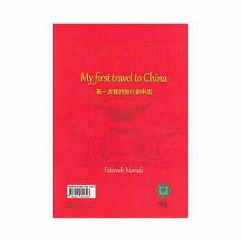 کتاب اولین سفر من به چین