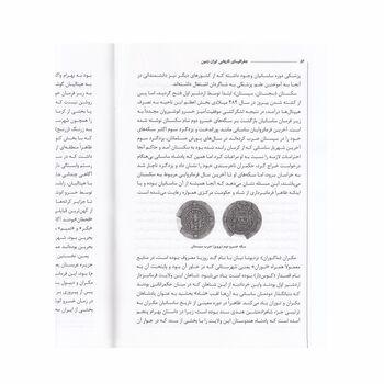 کتاب جغرافیای تاریخی ایران زمین