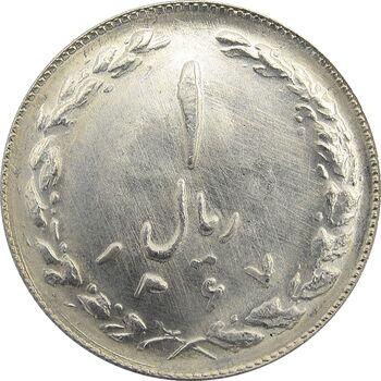 سکه 1 ریال 1367 - UNC - جمهوری اسلامی