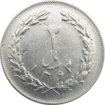 سکه 2 ریال 1363 (لا اسلامی بلند) - جمهوری اسلامی