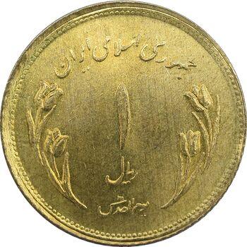 سکه 1 ریال 1359 قدس (بیت المقدس مکرر) - UNC - جمهوری اسلامی