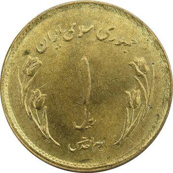 سکه 1 ریال 1359 قدس (بیت المقدس مکرر) - مبارگ - جمهوری اسلامی