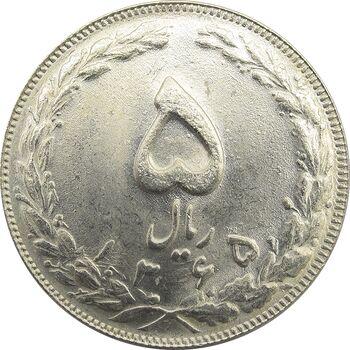 سکه 5 ریال 1365 (تاریخ بزرگ) - جمهوری اسلامی