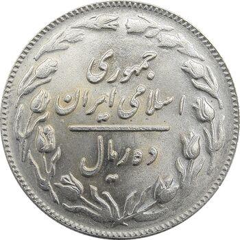 سکه 10 ریال 1361 - تاریخ بزرگ پشت باز - جمهوری اسلامی