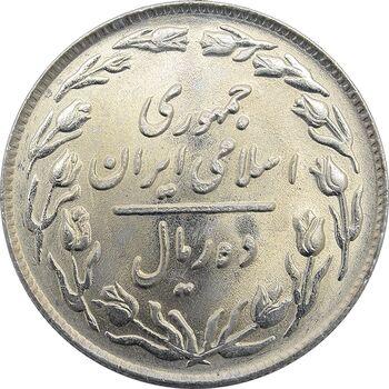 سکه 10 ریال 1362 - پشت باز - جمهوری اسلامی