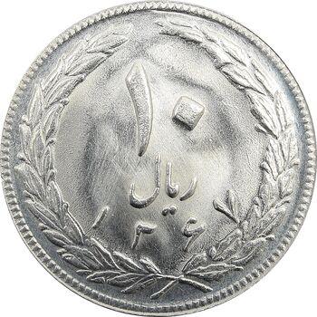 سکه 10 ریال 1367 - جمهوری اسلامی