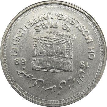 سکه 10 ریال 1368 قدس کوچک (چرخش 180 درجه) - جمهوری اسلامی