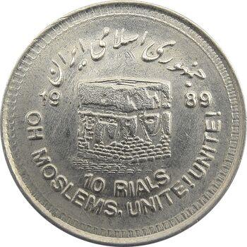 سکه 10 ریال 1368 قدس کوچک (مبلغ بزرگ) - جمهوری اسلامی